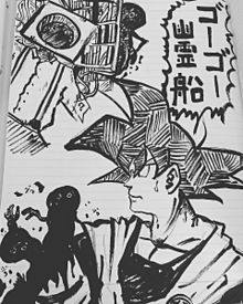 ゴーゴー幽霊船悟空Ver.の画像(ゴーゴーに関連した画像)