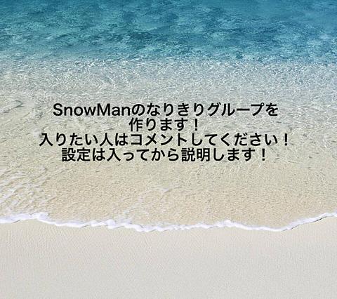 SnowManなりきりの画像(プリ画像)