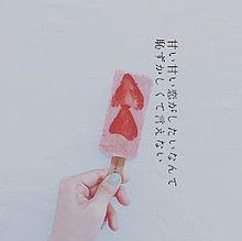 甘い甘い恋の画像(プリ画像)