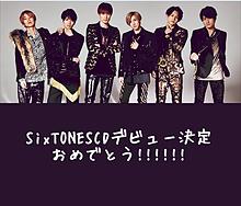 SixTONESCDデビュー決定の画像(CDに関連した画像)
