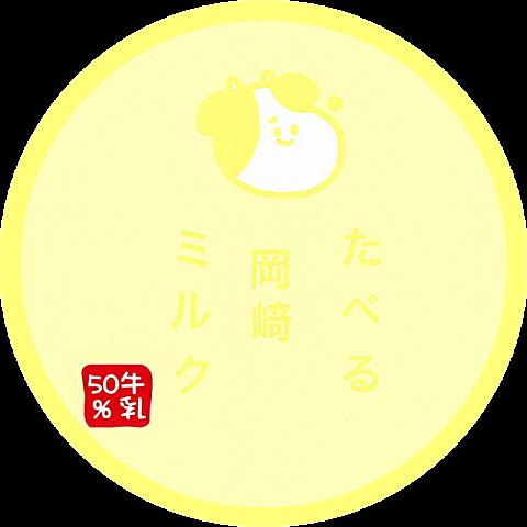 Lil かんさい たべる牧場シリーズ 岡﨑彪太郎の画像(プリ画像)