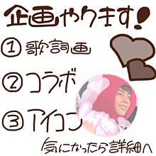 企 画 !!!の画像(岡本圭人/髙木雄也/中島裕翔に関連した画像)