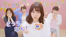 乃木坂46 新CMの画像(プリ画像)