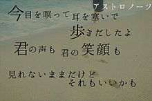アストロノーツ 歌詞画像の画像(プリ画像)