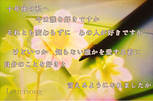 Lettersong 歌詞画像の画像(プリ画像)