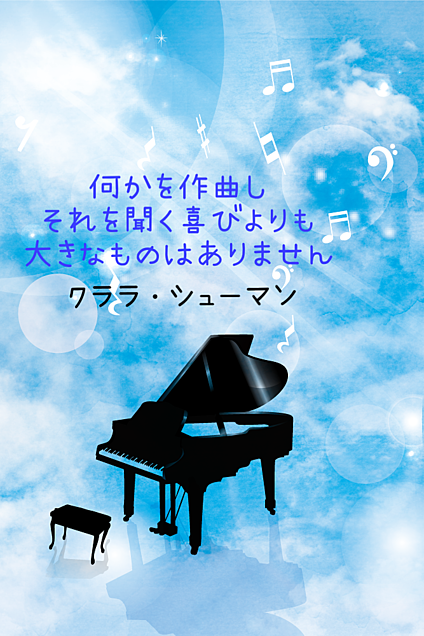 名言 ピアノの画像(プリ画像)