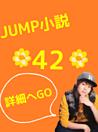 JUMP小説 プリ画像