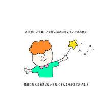 22 おまじないの画像(杉野遥亮 ホーム画に関連した画像)