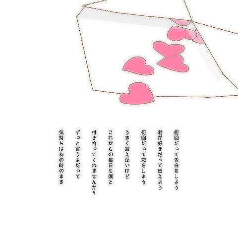 26 一生分のラブレターの画像 プリ画像
