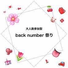 36 back number祭りの画像(友達友希企画親友シンプル仲良しに関連した画像)