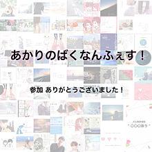 46 ありがとうございました😭の画像(あかりのばくなんふぇす!に関連した画像)