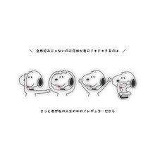 75 スヌーピーの画像(プリ画像)