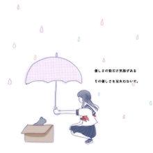 118 雨の画像(イラストパステル女の子動物恋に関連した画像)