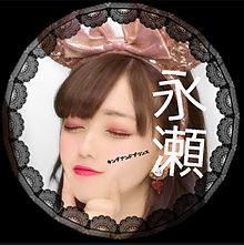 永瀬廉担用アイコンの画像(高橋海斗に関連した画像)
