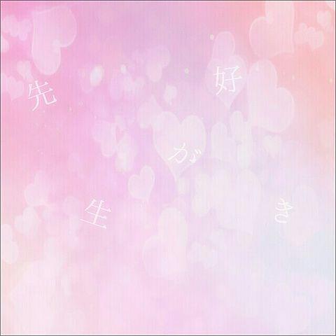 今日の先生No.28〜詳細〜.*・゚の画像(プリ画像)