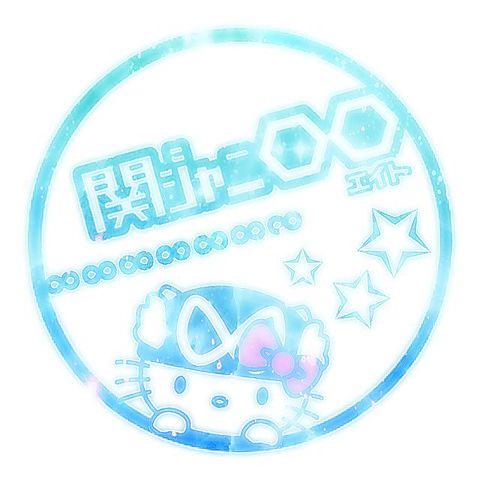 関ジャニ∞ あおの画像(プリ画像)