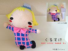 くるすけ mini dollの画像(Hey!Say!JUMPハンドメイドに関連した画像)