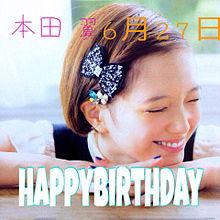 本田翼happybirthday♡の画像(プリ画像)