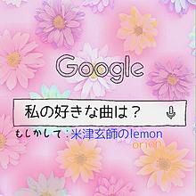 好きな曲♪の画像(Googleに関連した画像)