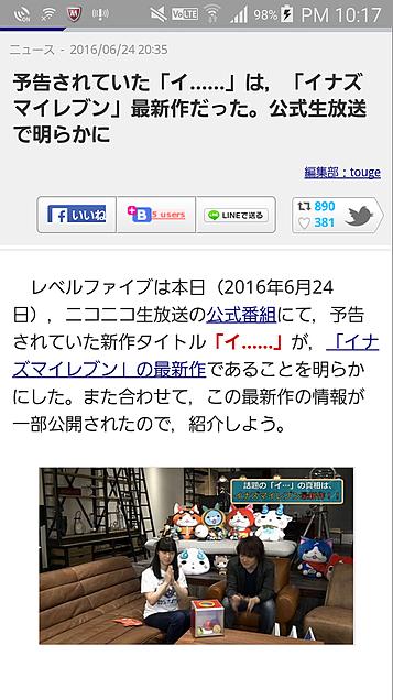 イナズマイレブンの最新作!!!!!の画像(プリ画像)