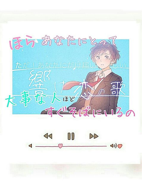 小さな恋の歌 歌詞画の画像(プリ画像)