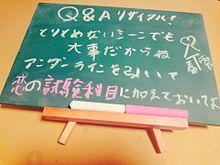 Q&Aリサイタル!の画像(戸松遥に関連した画像)