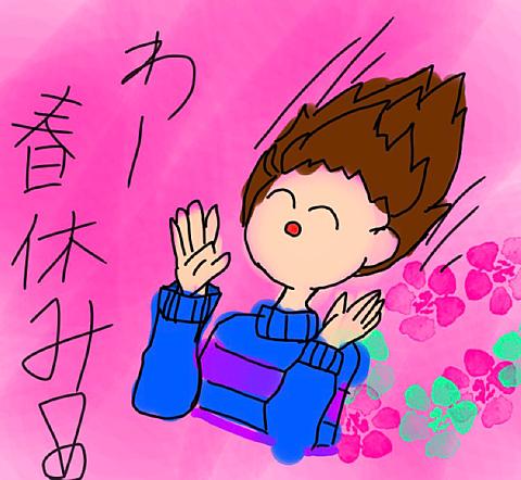 春休みだ!!!の画像(プリ画像)