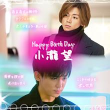 のんちゃん Happybirthday !!の画像(プリンシパルに関連した画像)