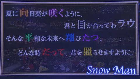 Snow Man の画像(プリ画像)