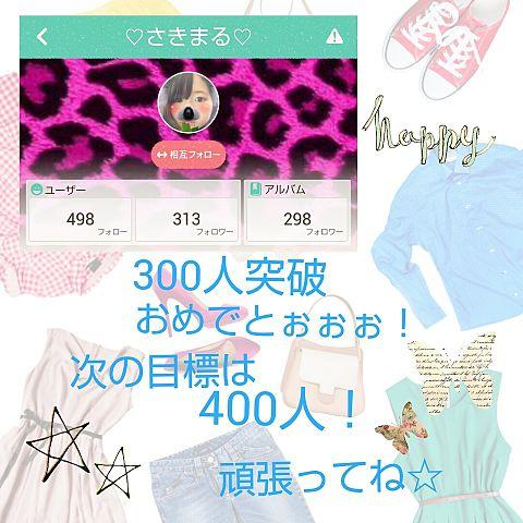 300人突破☆の画像(プリ画像)