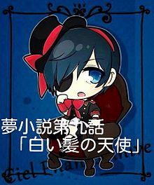 夢小説第九話の画像(セバスチャン・ミカエリスに関連した画像)
