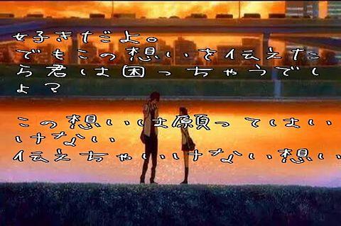 片想い・叶わない恋の画像(プリ画像)