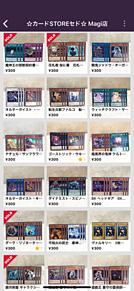 遊戯王 カード magi 販売中!の画像(遊戯王に関連した画像)