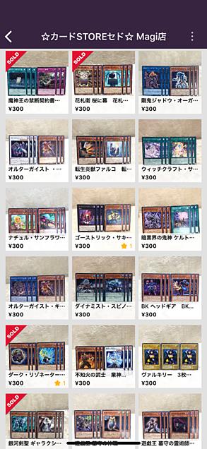 遊戯王 カード magi 販売中!の画像 プリ画像