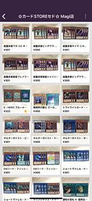 遊戯王 カード magi 販売中! プリ画像