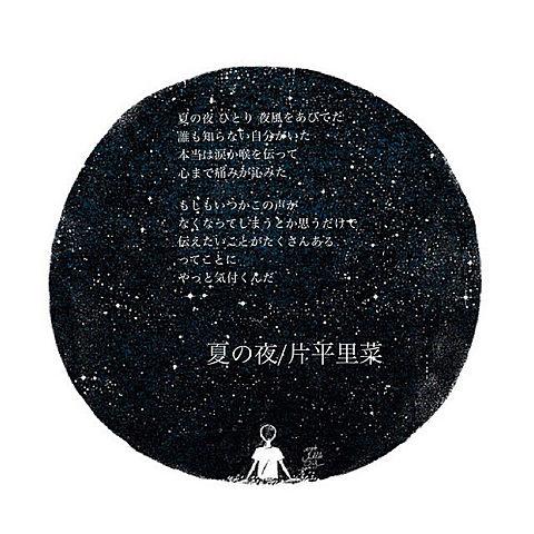 夏の夜/片平里菜の画像(プリ画像)