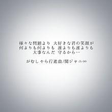 がむしゃら行進曲/関ジャニ∞の画像(プリ画像)