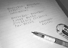 手書きポエムの画像(好きだからに関連した画像)