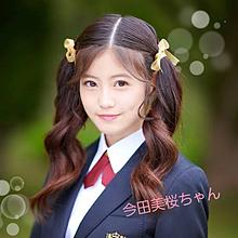 💗今田美桜ちゃん💗の画像(真矢に関連した画像)