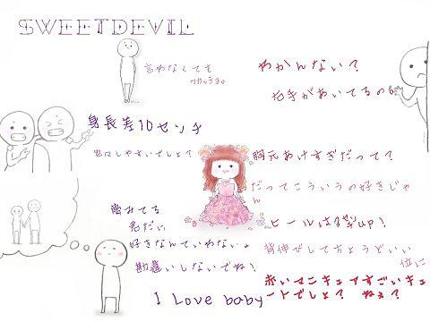 sweetdevilの画像(プリ画像)