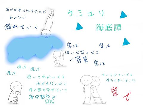 ウミユリ海底譚の画像(プリ画像)