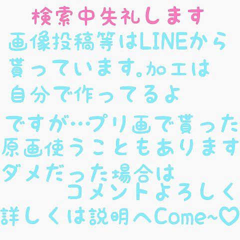 説明文へCome!!の画像(プリ画像)