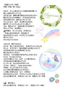 仮面ライダー令夢 オリジナル 作詞・作曲・歌・Mayuの画像(ライダーに関連した画像)