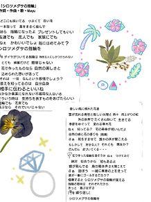 作詞・作曲・歌・Mayu 新曲 シロツメグサの指輪の画像(指輪に関連した画像)