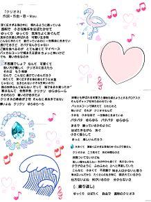 作詞・作曲・歌・Mayu 新曲 クリオネ 歌詞画の画像(歌詞画に関連した画像)