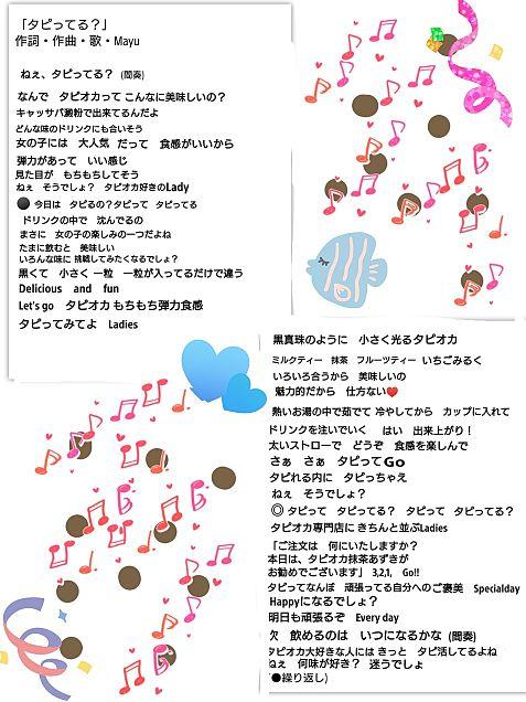 タピってる? 作詞・作曲・歌・Mayu 新曲 タピオカソングの画像 プリ画像