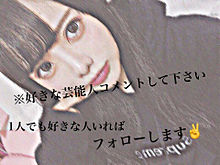 コメントよろしく!の画像(プリ画像)