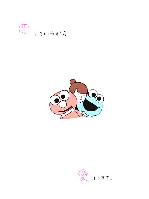恋っていうから…の画像(プリ画像)