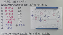 --- 中学1年生 社会 地理 ---の画像(中学1年生に関連した画像)