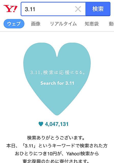 # 3.11、検索は応援になるの画像(プリ画像)